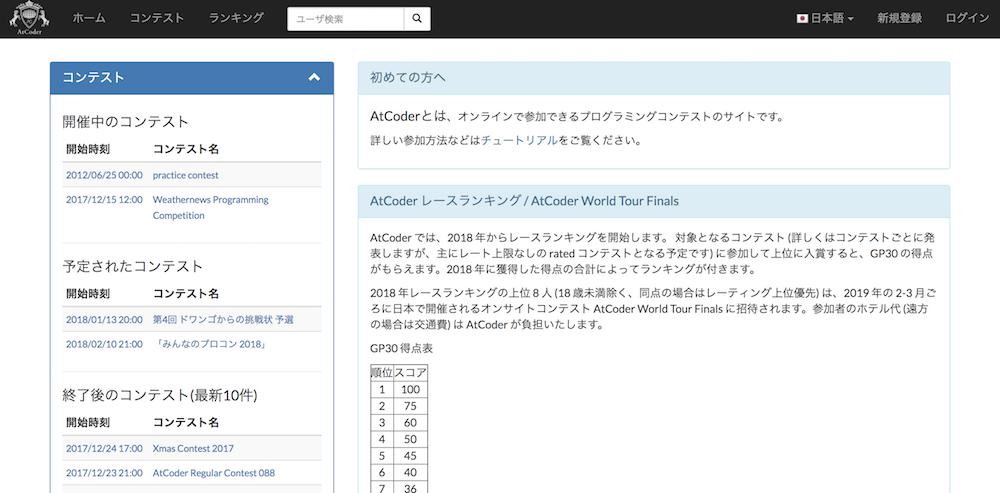 AtCoder
