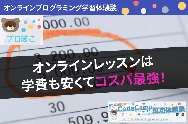 CodeCamp-cost