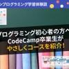 プログラミング初心者の方へ!CodeCamp【コードキャンプ】卒業生がやさしくコース紹介します!