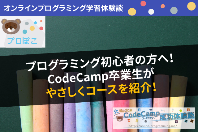 CodeCamp-course