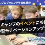 CodeCamp【コードキャンプ】はイベントもたくさん開催しています