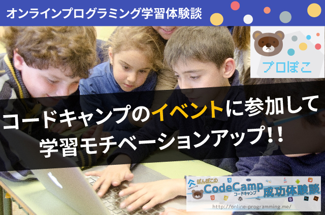 CodeCamp-event