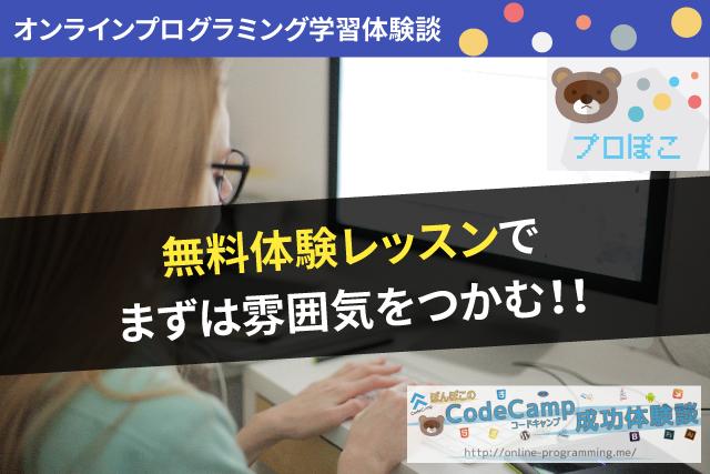 CodeCamp-free