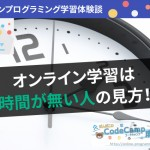 時間が無い人にはCodeCamp【コードキャンプ】のオンライン学習は最適!仕事をしながらでもプログラミングが習得できます