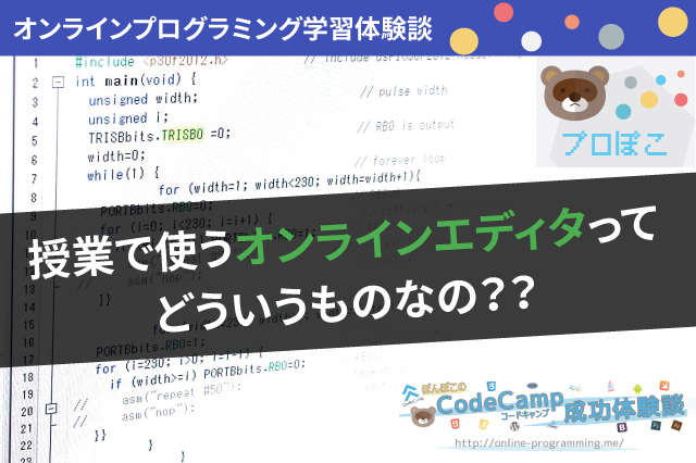 CodeCamp-online-editor