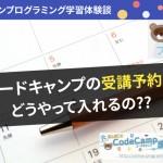 CodeCamp【コードキャンプ】の受講予約はどう入れるの?