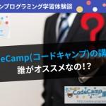 CodeCamp【コードキャンプ】の先生は誰がオススメなのか?(よくいただく質問です。)