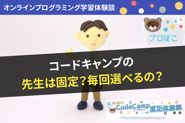 CodeCamp-teacher