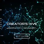 Creator's Hive(クリエイターズハイブ )の評判・口コミは?成功できるクリエイターを180日で育てる!