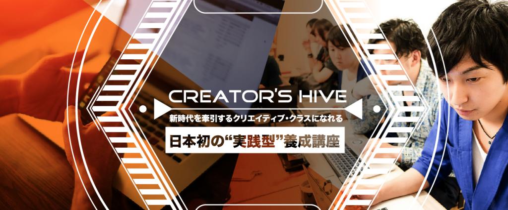 CreatorsHive1