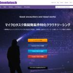 マイクロタスク系開発案件特化クラウドソーシングサイトDevelotech(デベロテック)