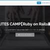 【4日間で集中的に】時間がない方に朗報!ELITES CAMP【Ruby on Rails編】9月開催決定!