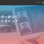 自宅からオンラインでプログラミングやアプリ開発を学ぶ「TechAcademy」オンラインブートキャンプで最短4週間でプロに!?