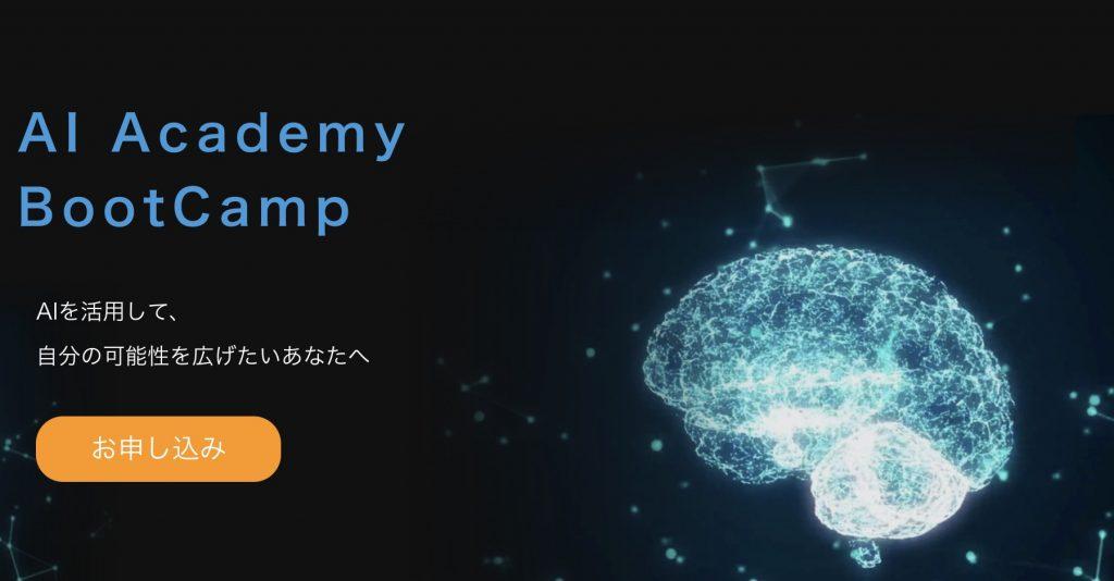 AI Academy BootCamp