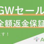 「Aidemy」GWセールを開始。コース料金が割引に。全額返金保証も。