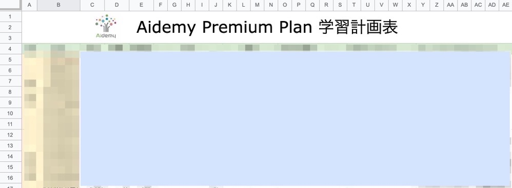 Aidemy study plan