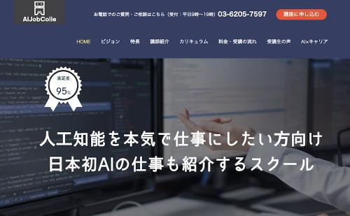 AIジョブカレ公式サイト