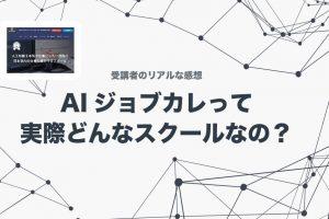 【感想】AIジョブカレに申し込んだ。申し込みから初回講義までをレポート