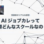 【感想】AIジョブカレに申し込んだ。申し込みから初回講義までの体験レポート