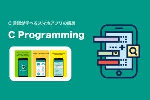 C言語学習で役に立ったスマホアプリを紹介「C Programming」