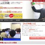 AxiZ沖縄(アクシズ沖縄)の評判・口コミは?沖縄でプログラミングを学ぶならココ!県内No.1の就職実績