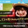 【退職して1ヶ月でRubyのアプリが作れた!】TECH::CAMP(テックキャンプ)でプログラミングを学習した行動力のある27歳女性の体験談