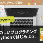 Python初心者にオススメのプログラミング書籍を紹介「たのしいプログラミング Pythonではじめよう!」