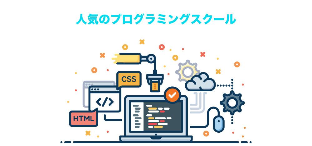 人気のプログラミングスクール