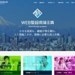 Web塾 超現場主義の評判・口コミは?Web制作の現場で必要なスキルが学べる!
