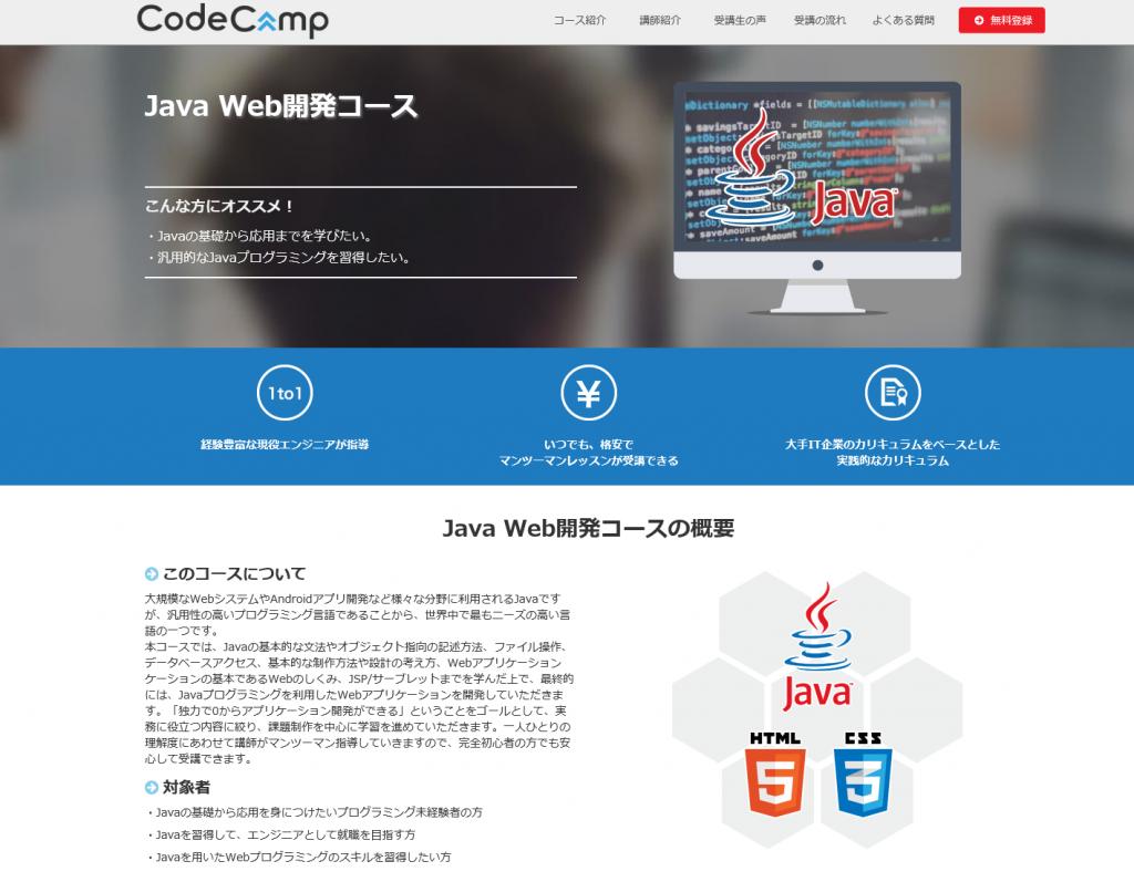 Java Web開発コース
