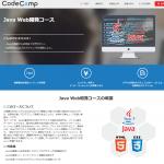 CodeCamp(コードキャンプ)にJavaプログラミングの新コースが登場!