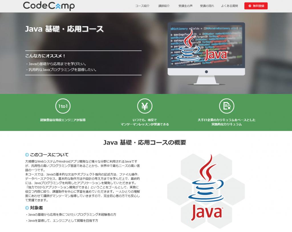 Java 基礎・応用コース