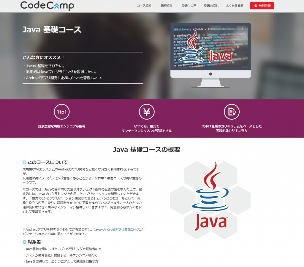 Java 基礎コース