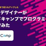 WEBデザイナーがコードキャンプでプログラミングを学んでみた