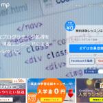 【プログラミングスクール】日経トレンディ9月号にコードキャンプが掲載されています!
