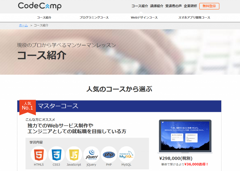 codecamp-hp-course
