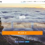 【これはお得!】CodeCamp(コードキャンプ)の個別レッスン受け放題コースが9/30まで延長