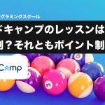 CodeCamp【コードキャンプ】の受講は回数制?ポイント制?