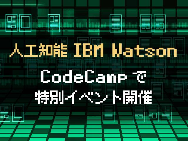 CodeCampで「人工知能Watsonを題材にアプリを作ろう! 」イベントの開催が決定