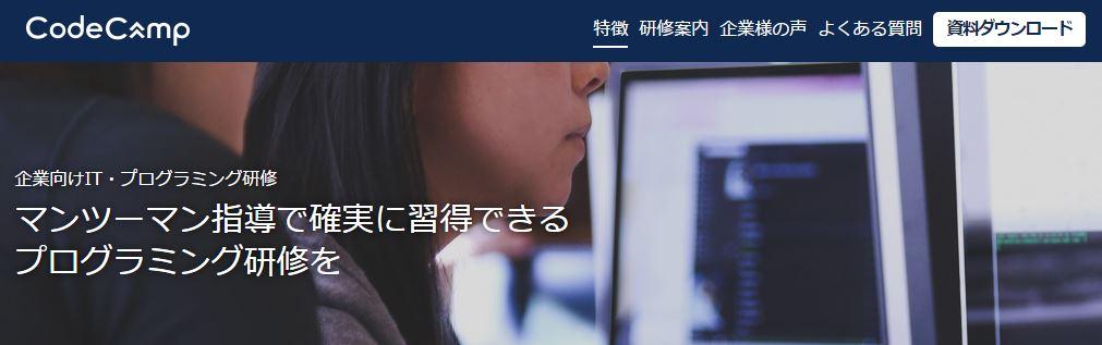 企業向けIT・プログラミング研修