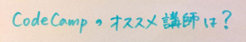 codecamp_osusume