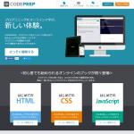 プログラミング学習サービスCODEPREPの評判・口コミを集めてみました