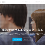 Dive into Codeが学生向け奨学制度と連携!受講料128,000円を全額負担!
