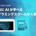 プログラミングスクール「Dive into Code」がPythonを使った「エキスパートAIコース」を提供開始!