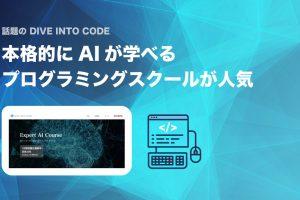 「Dive into Code」がPythonを使った「エキスパートAIコース」を提供開始