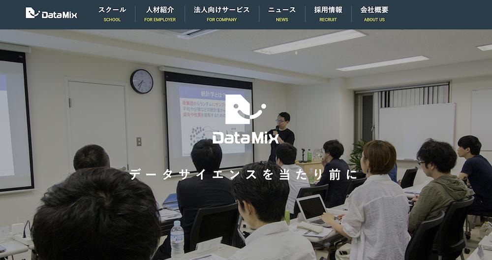 DATAMIX(データミックス)