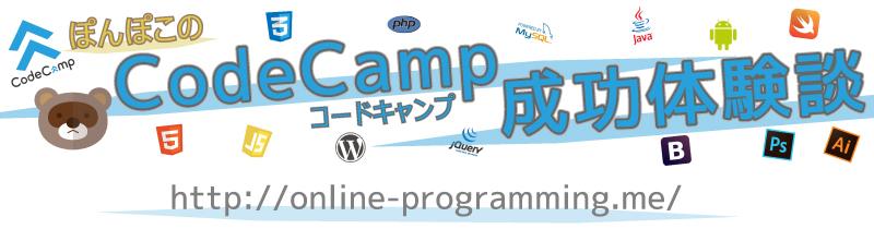 CodeCamp成功体験談