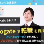 【Progateで転職を目指す】25歳男性エンジニアのWEBプログラミング学習体験談