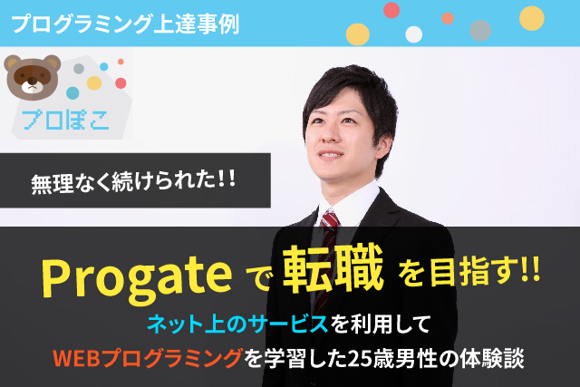 exp-progate-career