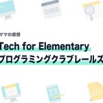Tech for Elementary プログラミングクラブレールズの感想